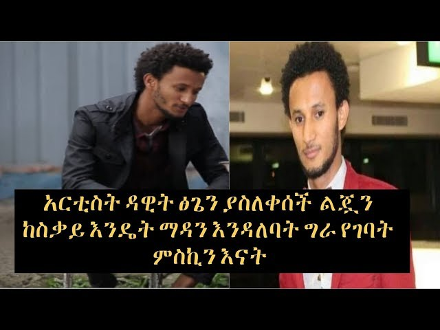 Ethiopia: Heart touching story of a single Mom