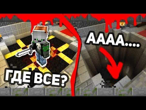 ЛОВУШКА ДЛЯ МАНЬЯКА! ЧТО НАХОДИТСЯ НА ДНЕ ЭТОЙ ЛОВУШКИ? - (Minecraft Murder Mystery)