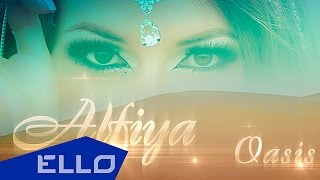 Альфия - Оазис
