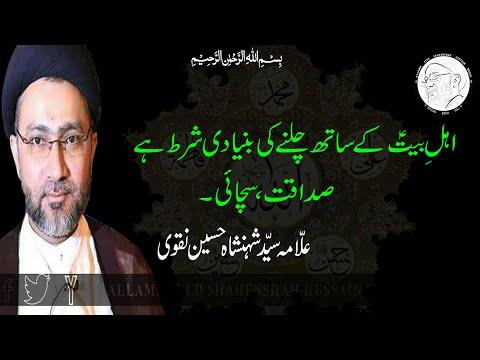 |اہلِ بيت کے ساتھ چلنے کي بنيادي شرط ہے صداقت، سچائي|علّامہ سيّد شہنہاہ حسين نقوي|