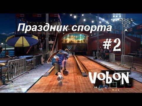 Праздник спорта [PS3 MOVE] - Боулинг с Пашком и Саньком