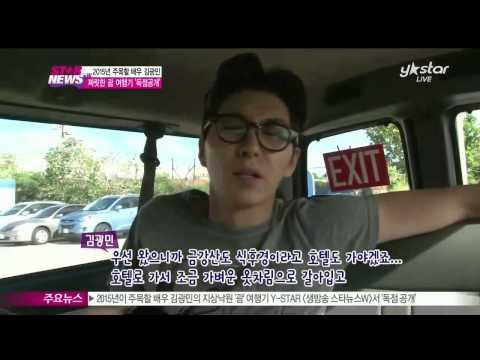 [Y-STAR] Actor Kim Gwang-Min's Healing travel in Guam 1st (2015년이 주목할 배우 김광민의 지상낙원 '괌 여행기')