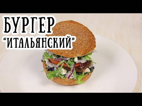"""Бургер """"Итальянский"""" [ CookBook   Рецепты ]"""