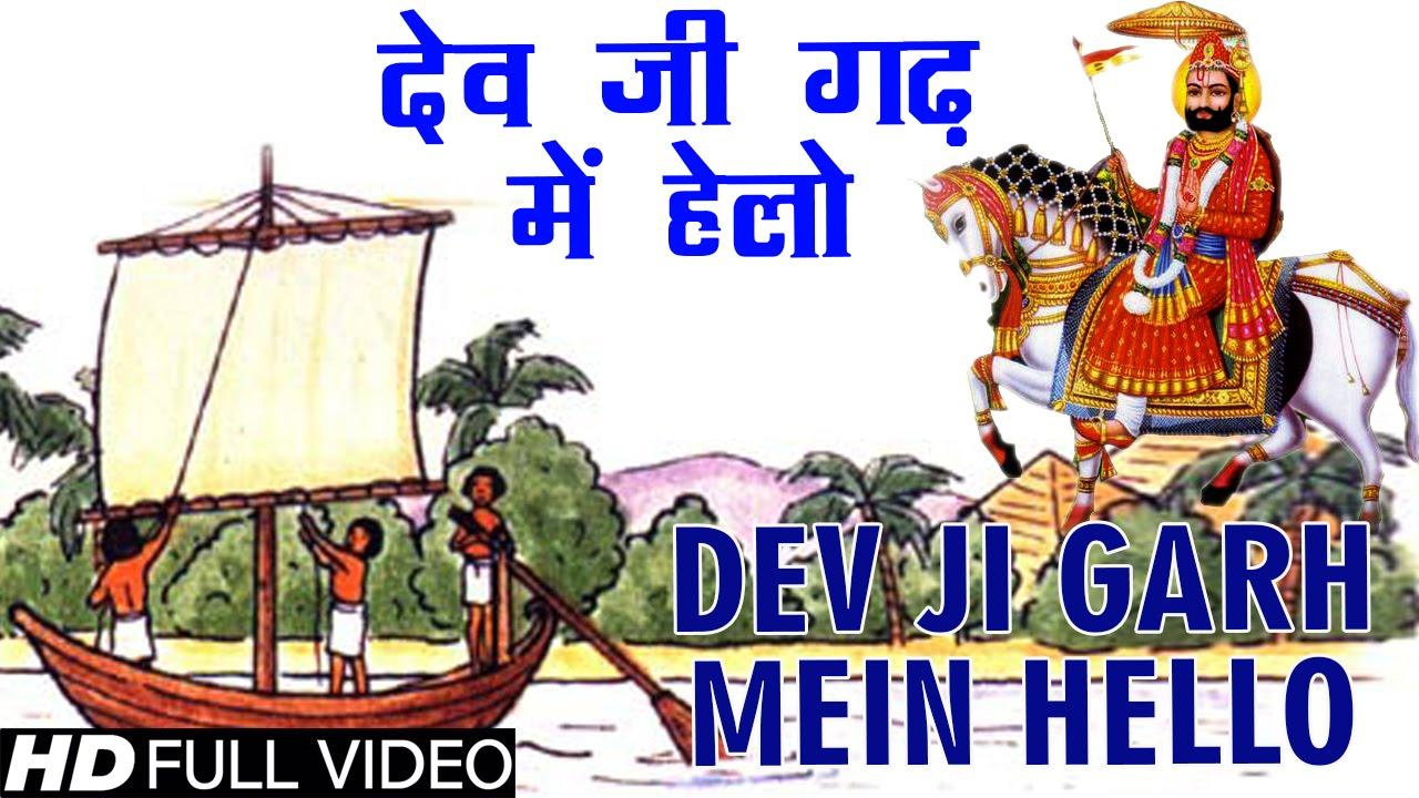 Dev Narayan ji Dev ji Garh Mein Hello {latest