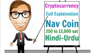 Full Explanation Nav coin 2017 in Hindi/Urdu