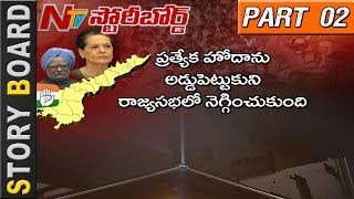 congress-bjp-cheat-ap-once-again-over-specialstatus-story-board-part-02
