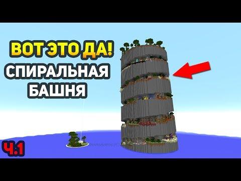 ЭПИЧНАЯ БАШНЯ И СПИРАЛЬНЫЙ ПАРКУР! - ЧАСТЬ 1