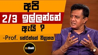 Pathikada, 30.07.2020  Asoka Dias interviewsProf. Charitha Herath, National List Candidate SLPP
