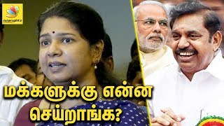 EPS Govt not bothered about TN people : Kanimozhi Speech | Modi
