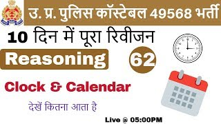Class 62|| UP POLICE CONSTABLE || 49568 पद I Reasoning By Pulkit Sir |Clock & Calendar