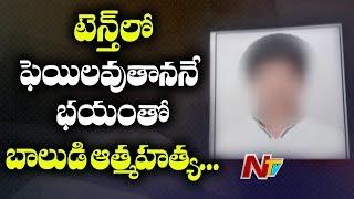 టెన్త్ ఫెయిల్ అవుతాననే భయంతో ఆత్మహత్య చేసుకున్న బాలుడు..! | Hyderabad | NTV