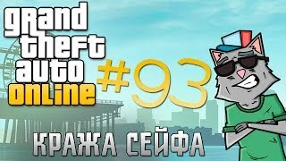 GTA online #93 [кража сейфа]