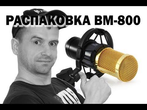 AliExpress: конденсаторный микрофон BM-800. Распаковка-Анбоксинг-Обзор-Тест.