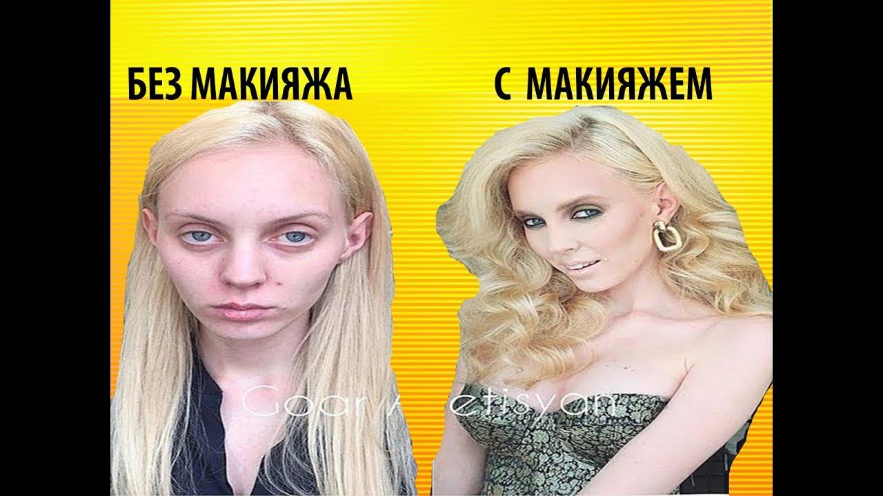 Как лучше с макияжем или без макияжа