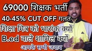 69000 shikshak bharti cut off update   69000 शिक्षक भर्ती   69000 shikshak bhart latest news