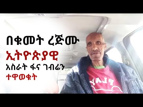 Meet The Tallest Man In Ethiopia | በቁመት ረጅሙን ኢትዮጵያዊ አስራት ፋና ገብሬን ተዋወቁት