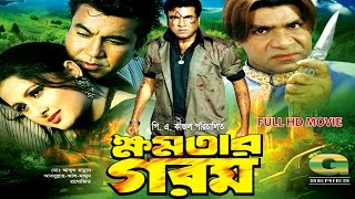 Khomotar Gorom | HD1080p | Manna | Purnima | Misa Sawdagar  | Bangla Hit Movie