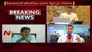 CM Chandrababu Naidu Teleconference with TDP MPs Over No Confidence Motion
