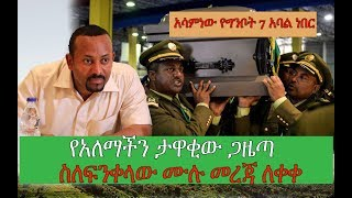 Ethiopia: latest news an international news paper released new information's regarding coup attempt