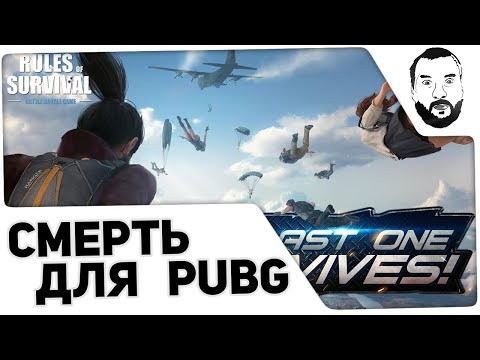 Смерть для PUBG - Rules of Survival на ПК