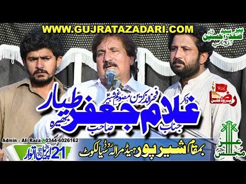 Zakir Ghulam Jafar Tayyar | 21 April 2019 | Shair Pur Sailkot || Raza Production