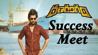 Ranrangam Movie Success Meet || Sharwanand, Kalyani Priyadarshan | Ranarangam Trailer | SilverScreen