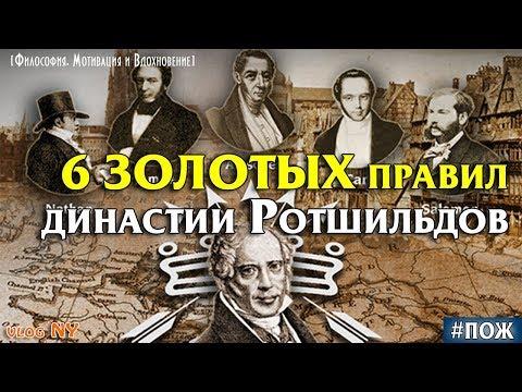 6 золотых правил династии Ротшильдов. Ротшильды