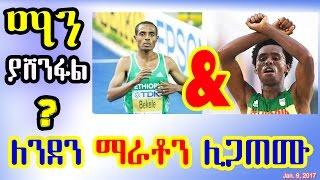 የቡናው አህመድ ረሸድ ተሽሎታል Athlete Kenenisa & Feyisa - London Marathon - DW