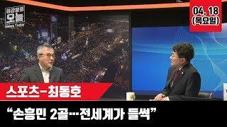 [이강윤의 오늘] 4/18.스포츠 : 손흥민 2골…전세계가 들썩-최동호