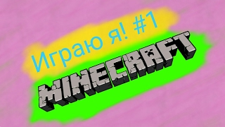 Медведь, ты где?! Летсплей по майнкрафту! (1 серия) Аватара Котик Гейм!!!