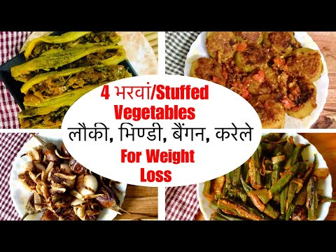 4 stuffed Vegetable Recipe | How to make Bharwa Bhindi, baingan, karela & Lauki | In Hindi