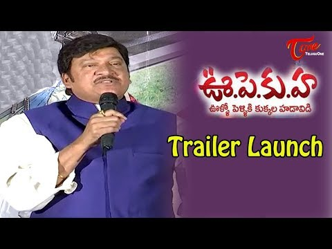 U Pe Ku Ha Movie Trailer Launch || Rajendra Prasad || Sakshi Chowdary - TeluguOne
