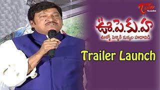U Pe Ku Ha Movie Trailer Launch    Rajendra Prasad    Sakshi Chowdary - TeluguOne