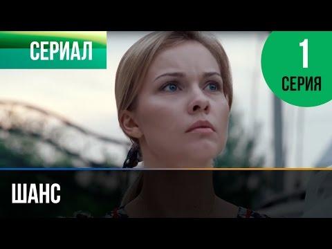 ▶️ Шанс 1 серия - Мелодрама | Смотреть фильмы и сериалы - Русские мелодрамы
