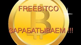 СУПЕР СТРАТЕГИЯ FREEBITCO IN САНЯ ИНТЕРНЕТ