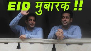 Salman Khan wishes EID MUBARAK to everyone; Watch | FilmiBeat