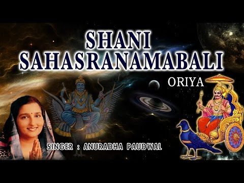 Shani Sahasranamabali Oriya By Anuradha Paudwal I Full Audio Song Juke Box