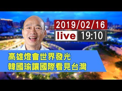 【完整公開】高雄燈會 世界發光 韓國瑜讓國際看見台灣
