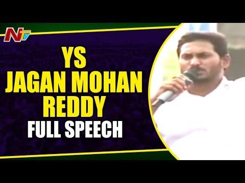 YS Jagan Full Speech At Anantapur Public Meeting | YCP Samara Shankharavam | NTV