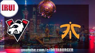 🔴 VIRTUS PRO-FNATIC + LGD-ALLIANCE РЕШАЮЩАЯ   BO-2 / THE INTERNATIONAL 9 / ВИРТУС ПРО ВП-ФНАТИК /