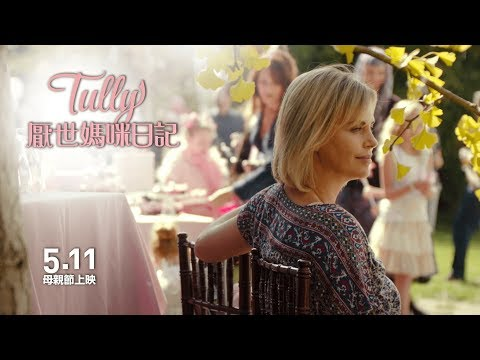 5.11《厭世媽咪日記》Tully台灣官方預告