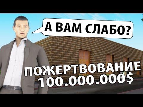 САМЫЙ БОГАТЫЙ ИГРОК GTA SAMP / ГТА САМП