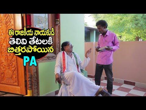 ఈ రాజకీయ నాయకుడి తెలివితేటలకి బిత్తరపోయిన అసిస్టెంట్ | Vareva Telugu Jabardasth Comedy Show