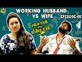 Working Husband Vs Caring Wife Husband Vs Wife Samsaram Athu Minsaram Mini Series 5 mp3