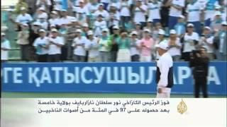 فوز الرئيس الكزاخي نزارباييف بولاية خامسة