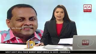 Ada Derana First At 9.00 - English News - 17.10.2017