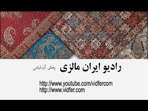 Iran Malaysia Radio - پخش آزمایشی