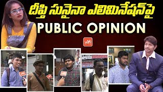 Public Opinion on Deepthi Sunaina Elimination | Bigg Boss 2 Telugu | #KaushalArmy