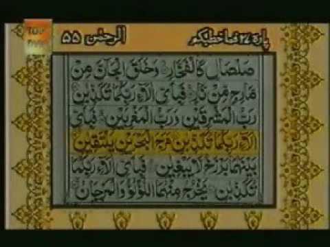 Surah Rehman With Urdu Translation Part 1 video