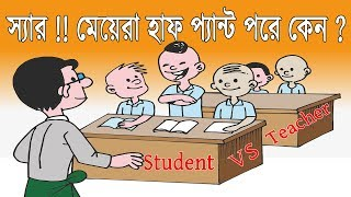 শিক্ষক VS ছাত্র | Bangla Cartoon Jokes | Funny Cartoon Jokes Video 2017 | Mango People